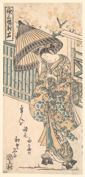 Ishikawa Toyonobu: Young Lady with Parasol - Metropolitan Museum of Art