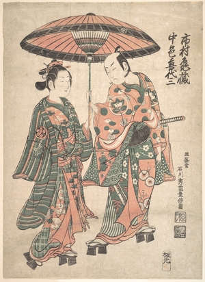Ishikawa Toyonobu: The Actor Ishimura Kamezo Holding an Umbrella over the Actor Nakamura Kiyozo, as the Courtesan Matsuyama - Metropolitan Museum of Art