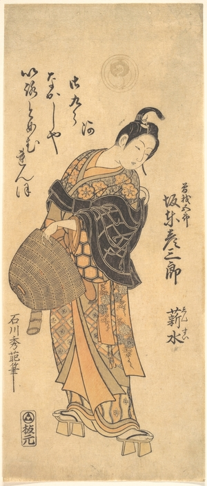 Ishikawa Toyonobu: Bandô Hikosaburô II Dressed as a Komuso and Carrying the Flute and Hat - Metropolitan Museum of Art