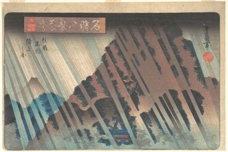 Utagawa Toyoshige: Night Rain at Ôyama, from the series