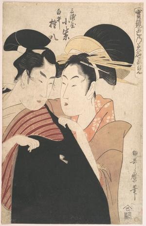 喜多川歌麿: The Lovers Miura-ya Komurasaki and Shirai Gonpachi. - メトロポリタン美術館