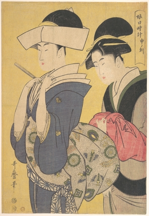 喜多川歌麿: Seru no Koku - メトロポリタン美術館