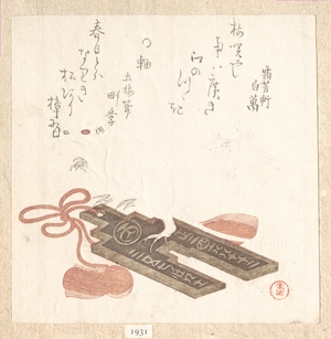 窪俊満: Rat on a Fûchin, Ornament with a Design of Egoyomi (Pictorial Calendar) - メトロポリタン美術館