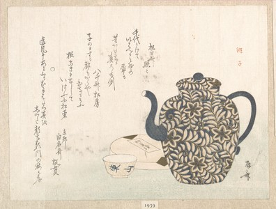 Ryuryukyo Shinsai: Wine Pot and Cup - Metropolitan Museum of Art