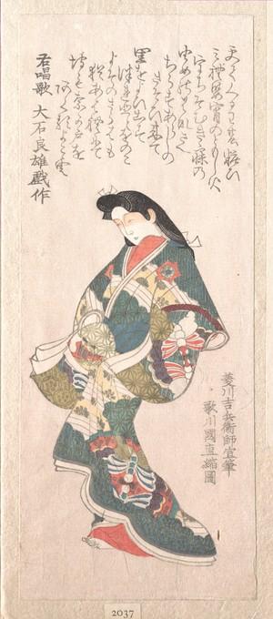Utagawa Kuninao: Courtesan - メトロポリタン美術館