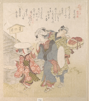 魚屋北渓: History of Kamakura: Visitors to Hoshinoi Well - メトロポリタン美術館