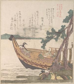 窪俊満: Boat Setting Sail for Tosa - メトロポリタン美術館