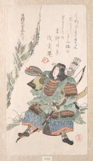 窪俊満: Female Warrior in Armor - メトロポリタン美術館