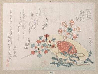 Ryuryukyo Shinsai: Straw Hat for Tavel and Toys of Windmills - Metropolitan Museum of Art
