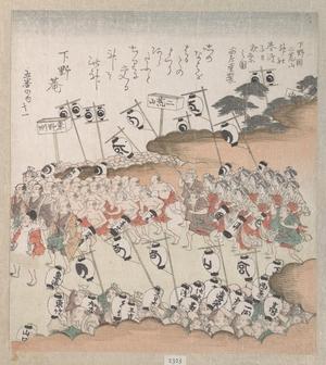 窪俊満: People with Lanterns in Procession - メトロポリタン美術館