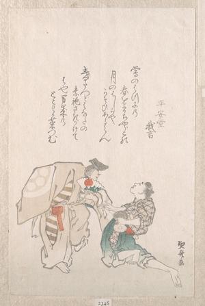 蹄斎北馬: Manzai Dancers - メトロポリタン美術館