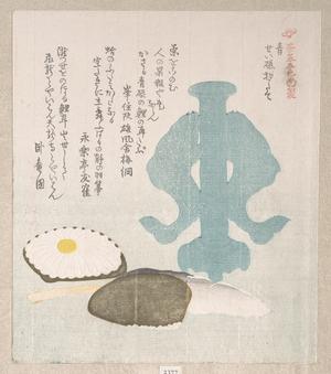 窪俊満: Blue; Dipper-holder of Celadon and Other Objects for the Tea Ceremony - メトロポリタン美術館