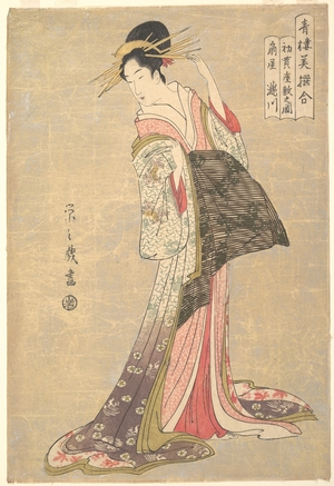 細田栄之: Takigawa of the Ôgiya House - メトロポリタン美術館