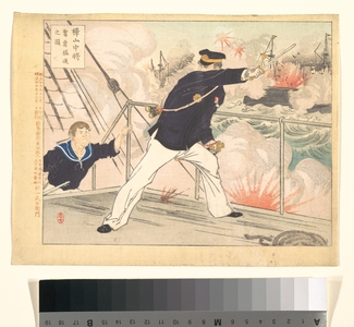 Mizuno Toshikata: Vice Admiral Kabayama Advancing Bravely and Heartily - Metropolitan Museum of Art