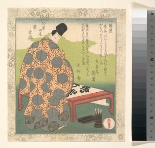 屋島岳亭: Nobleman Making Calligraphy - メトロポリタン美術館