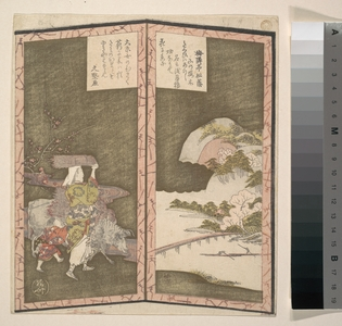 柳々居辰斎: Surimono in shape of small twofold screen - メトロポリタン美術館