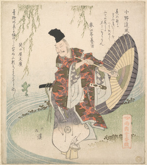 Totoya Hokkei: Ono no Tofu Standing on the Bank of a Stream and Watching a Frog Leap to Catch a Willow Branch - Metropolitan Museum of Art