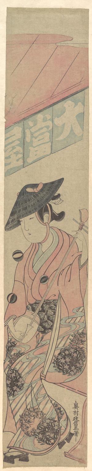 奥村政信: A Geisha Seated upon a Shogi in Front of a Tea-house - メトロポリタン美術館