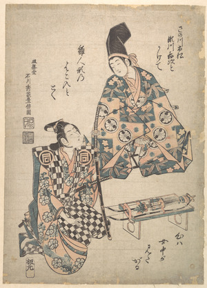 Ishikawa Toyonobu: The Actor Segawa Kichiji as a Daimyo's Young Son, and Sanogawa Ichimatsu as a Samurai Attendant - Metropolitan Museum of Art