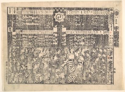 鳥居清長: Program for Kawarazaki Theater - メトロポリタン美術館