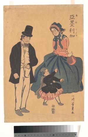 歌川芳員: American Family with a Dancing Daughter - メトロポリタン美術館