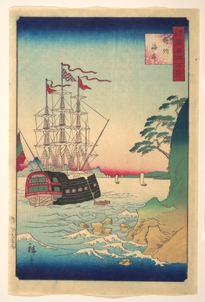 二歌川広重: Dutch Ship at Anchor off the Coast of Tsushima - メトロポリタン美術館