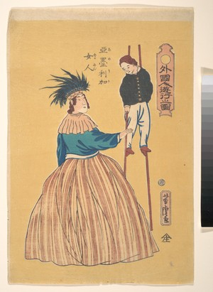 Utagawa Yoshitora: American Woman with Her Child on Stilts - Metropolitan Museum of Art