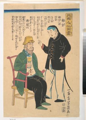 落合芳幾: Chinese Servant and Frenchman - メトロポリタン美術館
