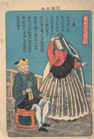 Ikkôsai Yoshimori: Foreigners in Miyozaki-chô - メトロポリタン美術館