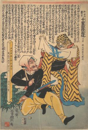 歌川芳豊: A Foreigner and a Leopard Disguised as a Woman - メトロポリタン美術館
