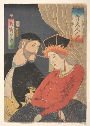 歌川芳豊: An English Couple - メトロポリタン美術館