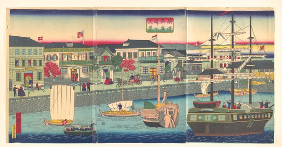 三代目歌川広重: Foreign Ships at the Seafront in Yokohama (Yokohama Kagandori no fûkei) - メトロポリタン美術館