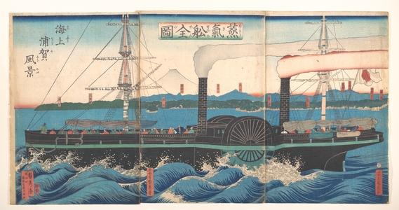 歌川貞秀: Complete Picture of a Steamship off Kanazawa - メトロポリタン美術館
