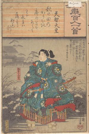 Utagawa Hiroshige: Album of Eighty-eight Prints from the series Ogura Imitations of One Hundred Poems by One Hundred Poets (Ogura nazorae hyakunin isshu) - Metropolitan Museum of Art