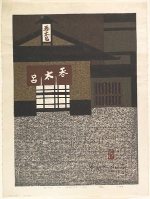 Asai Kiyoshi: Gion in Kyoto (H) - Metropolitan Museum of Art