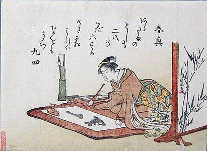 窪俊満: Young Woman Writing Calligraphy - メトロポリタン美術館