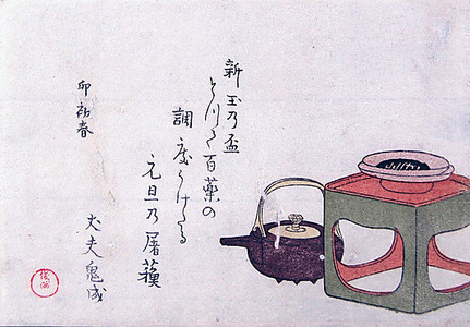 窪俊満: Still Life of Wine Kettle and Cup on Stand - メトロポリタン美術館