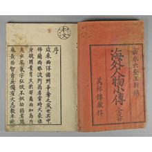 Utagawa Sadahide: A Short History of People Living Abroad (Kaigai jimbutsu shôden) - Metropolitan Museum of Art