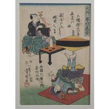 Utagawa Yoshiharu: Hayatake Torakichi from Osaka: Spinning Tops in Ryogoku - メトロポリタン美術館