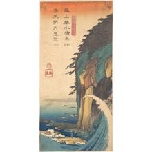 歌川広重: View of Enoshima in the Province of Soshu - メトロポリタン美術館