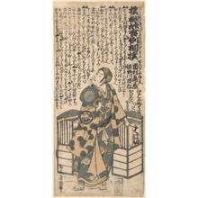 鳥居清廣: Scene from the Drama