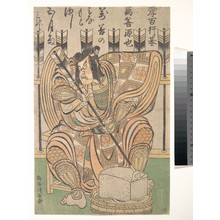 Torii Kiyonaga: Ichikawa Danjuro II in the Role of Soga Goro from the Play
