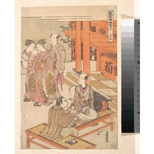 Isoda Koryusai: Seeing Each Other with a View to Marriage - Metropolitan Museum of Art