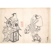 奥村政信: Asao Jujiro as a Cake Seller and Ikushima Shingoro as Bushi (Samurai) Seated on the Peddler's Lacquer Box Containing His Wares - メトロポリタン美術館
