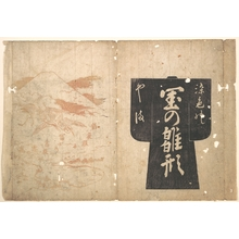 Okumura Masanobu: Cover From a Japanese Illustrated Book - Metropolitan Museum of Art