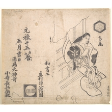 Okumura Masanobu: Figure (Actor?) Leaning Against a Window - Metropolitan Museum of Art