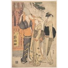 勝川春潮: Three Women at the Base of a Pine Tree - メトロポリタン美術館