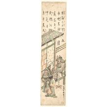 石川豊信: The Fifth Month - メトロポリタン美術館