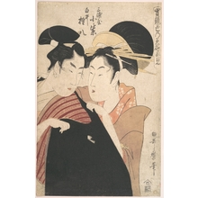 喜多川歌麿: The Lovers Miura-ya Komurasaki and Shirai Gonpachi. - メトロポリタン美術館
