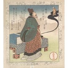 Yashima Gakutei: Emperor Genso (Xuanzong) - Metropolitan Museum of Art